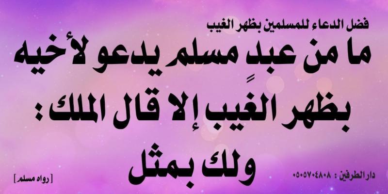 فضل #دعاء المسلم للمسلم بظهر الغيب