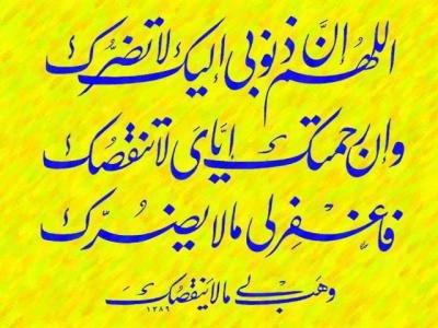 #دعاء واستغفار