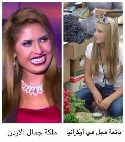 هيك الدنيا #ملكة_جمال_الأردن