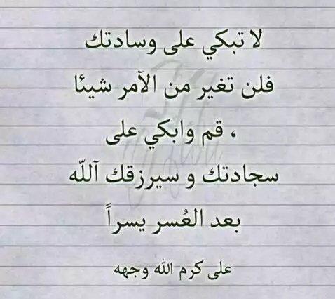 حكمة من حكم الإمام علي بن أبي طالب عن الدعاء #دعاء