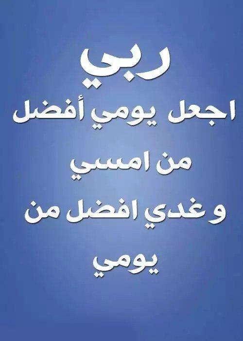 #دعاء ربي اجعل يومي أفضل من أمسي