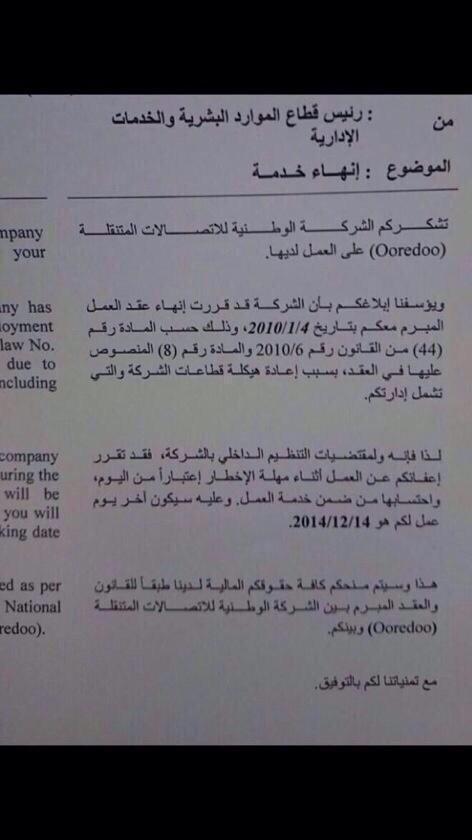 #صورة متداولة لكتاب انهاء خدمات الموظفين الكويتيين من الشركة القطرية قي الكويت اوريدو #مقاطعة_أوريدو #مقاطعة_اوريدو