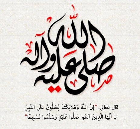 الصلاة على خير الخلق محمد صلى الله عليه وسلم