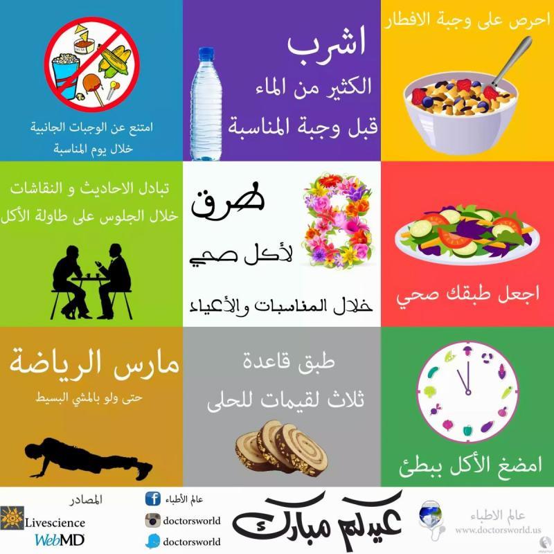 كيف تتجنب زيادة الوزن في #العيد #تخسيس