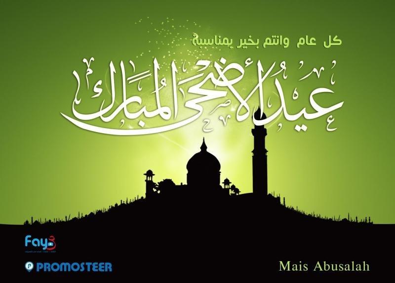 كل عام وأنتم بخير مناسبة عيد الأضحى المبارك