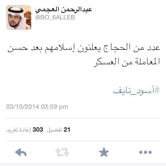 معقول في حجاج مش مسلمين؟ #حجاج_يعلنون_إسلامهم