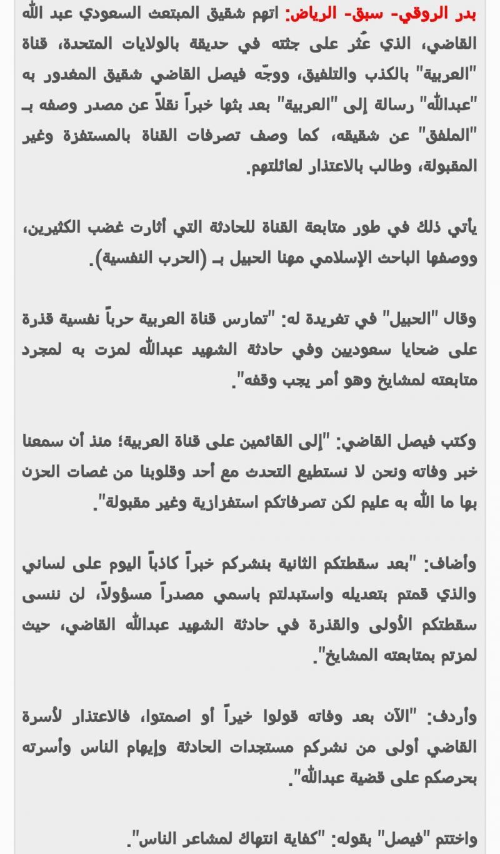 شقيق #عبدالله_القاضي يتهم قناة #العربية بالكذب والتلفيق