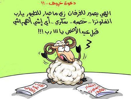 #دعاء خروف العيد