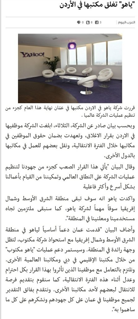 إغلاق مكاتب شركة ياهو في عمان الأردن