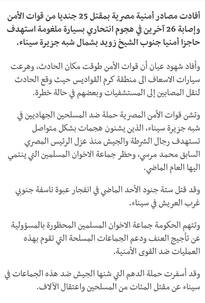 مقتل 20.جندي مصري في هجوم انتحاري