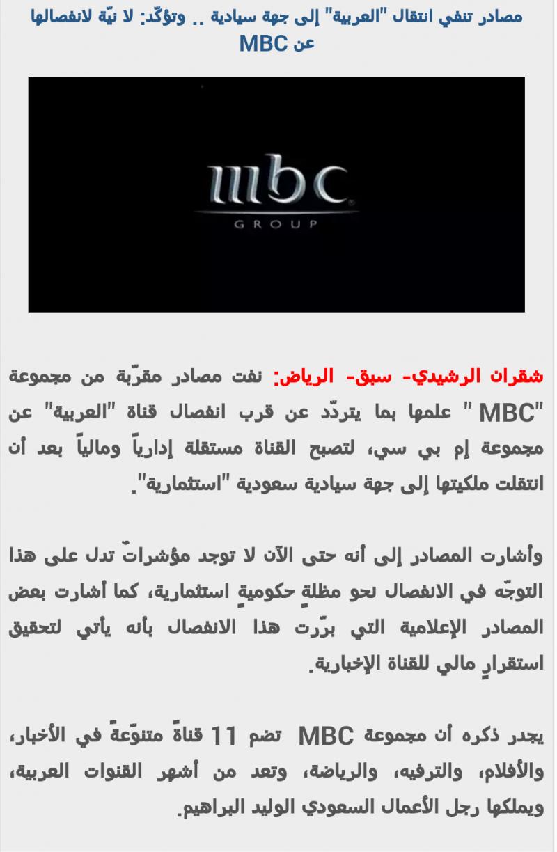 قناة #العربية تنفي انفصالها عن ام بي سي