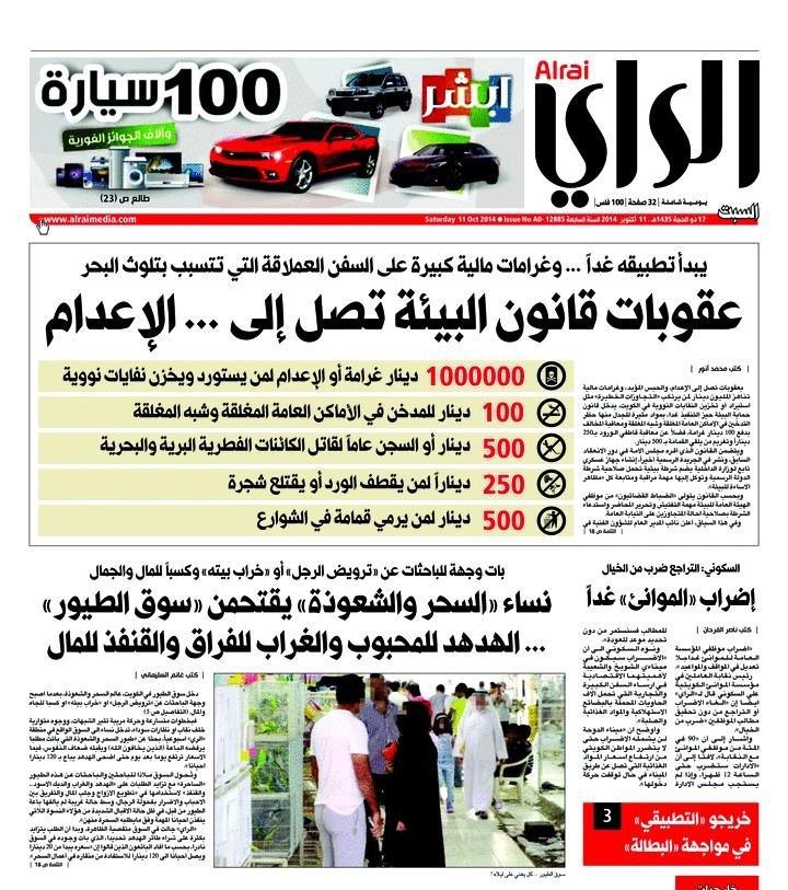 عقوبات البيئة في الكويت تصل حد الإعدام #الكويت_تمنع_قطف_الورود