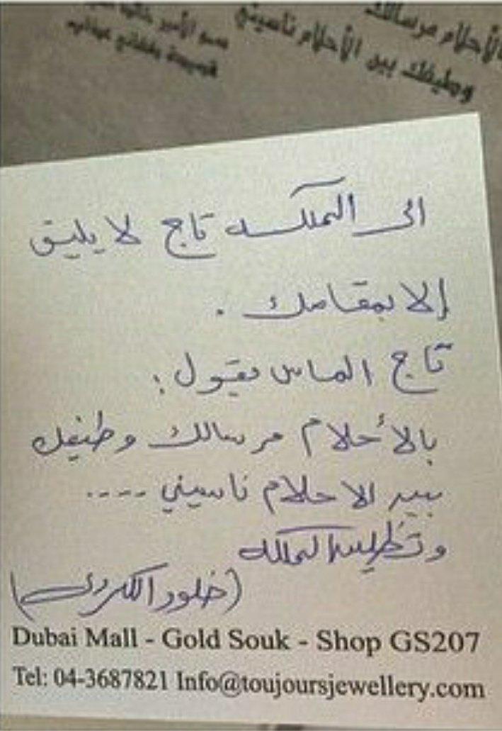 حصريا: رسالة المصممة السعودية خلود الكردي للملكة #احلام