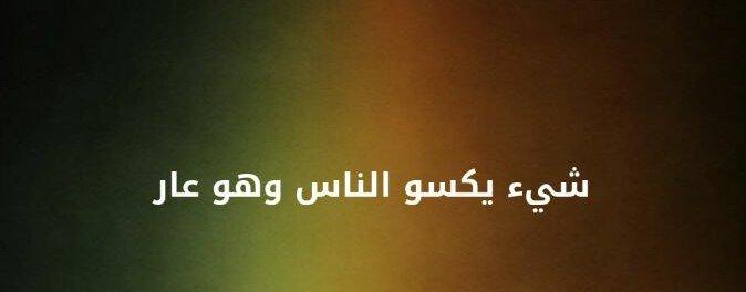شىء يكسو الناس وهو عار؟ #لغز