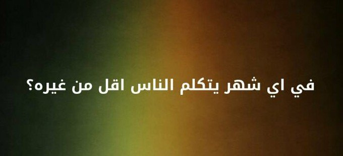 في أي شهر يتكلم الناس اقل من غيره؟ #لغز
