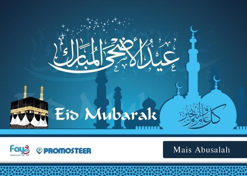 عيد أضحی مبارك وكل عام وانتم بخير