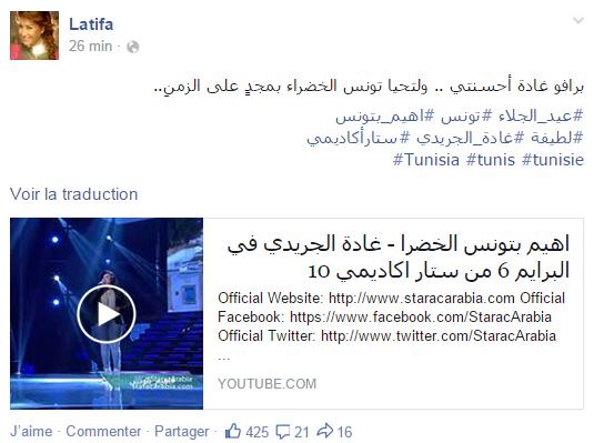 """الفنانة التونسية \"""" لطيفة \"""" تثني على أداء #غادة في البرايم #ستار_اكاديمي #StaracArabia #خلي_نجمك_يلمع"""