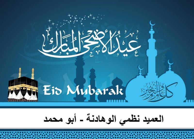 كل عام وأنتم بخير بمناسبة عيد الأضحى المبارك - أبومحمد-