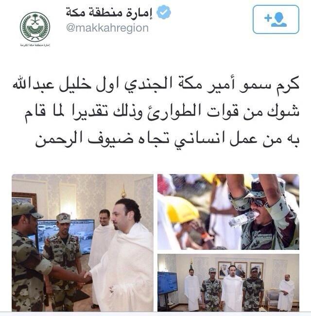 أمير مكة يكرّم الجندي الذي التقطت له صورة وهو يرش الماء البارد على الحجاج