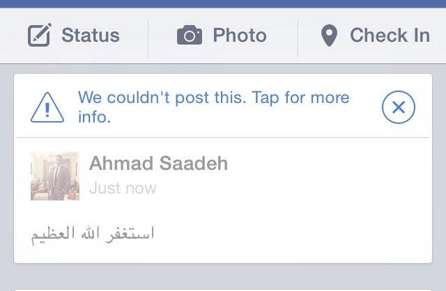 """الفيسبوك يغلق حسابات من يكتب \""""استغفر الله العظيم\"""""""