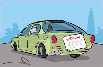 #كاريكاتير معبر جدا عن خبر #الهيئة_تقبض_ع_رجل_وزوجته_بخلوة