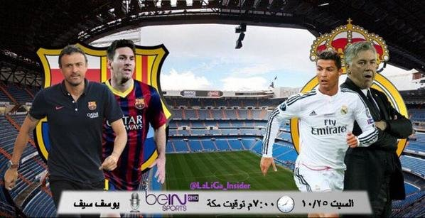 #بطاقة_اللقاء #ريال_مدريد_برشلونة اليوم ؛ السبت المعلق: يوسف سيف. الساعه : 7 مساء . القناة ؛ BeinHd2 . #برشلونه