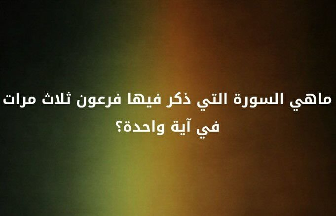 ما هي السورة التي ذكر فيها فرعون ثلاث مرات في اية واحدة؟ #لغز