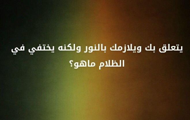 يتعلق بك و يلازمك بالنور و لكنه يختفي في الظلام ما هو ؟؟ #لغز