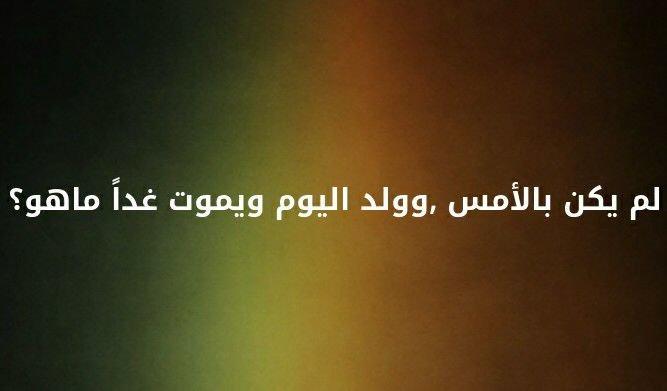 لم يكن بالأمس ، وولد اليوم ويموت غدٱ ما هو؟؟ #لغز