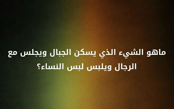 ما هو الشيء الذي يسكن الجبال و يجلس مع الرجال و يلبس لبس النساء؟ #لغز