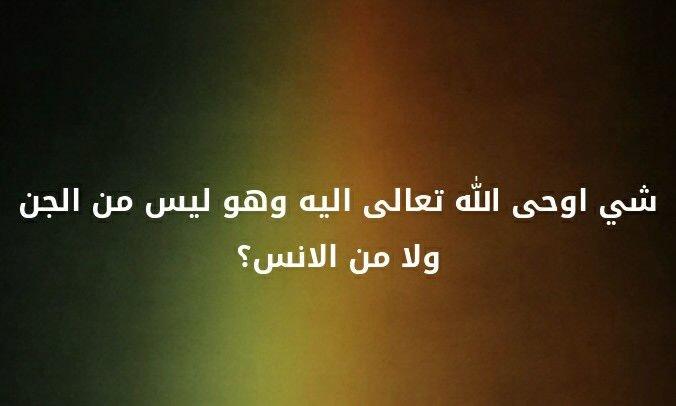 شيء اوحى الله تعالى اليه وهو ليس من الجن و لا من الانس ؟ #لغز