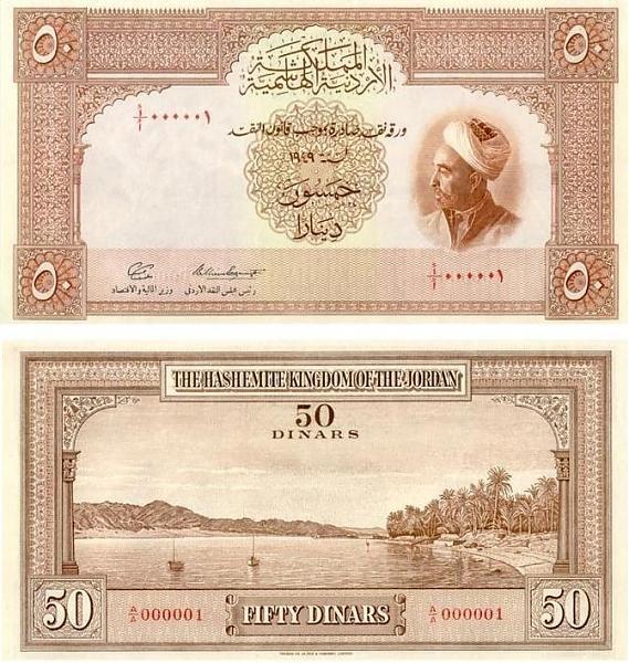 وثائق أردنية #قديمة - ورقة نقد عام 1949 بقيمة 50 دينار أردني -