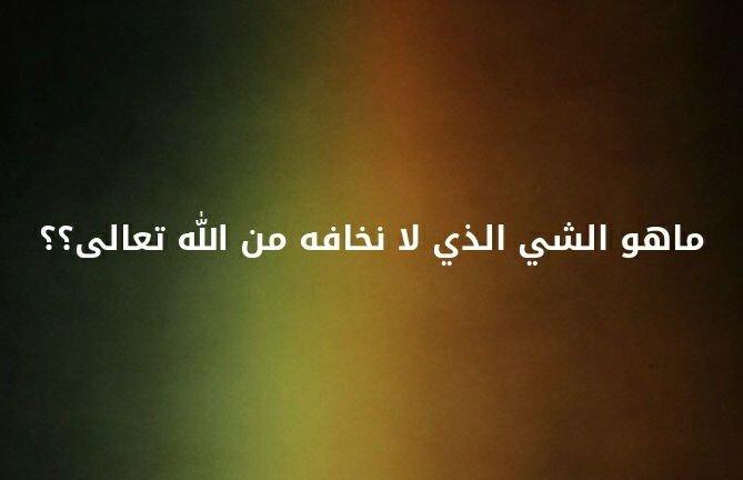 ما هوالشي الذي لا تخافه من الله تعالى؟؟ #لغز