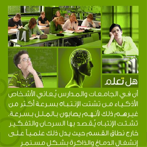 #هل تعلم ؟ في الجامعات والمدارس يعاني الأشخاص الأذكياء من تشتت الإنتباه بسهولة بسبب أنهم يصابون بالملل بسرعة