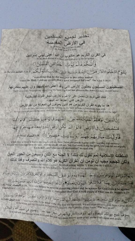 منشور يوزعه الصهاينة في شوارع القدس الشريف يطالب المسلمين ببيع بيوتهم والهجرة من اجل السلام! #القدس_تنتفض