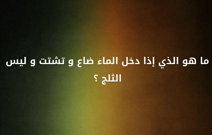 ما هو الذي اذا دخل الماء ضاع و تشتت و ليس الثلج ؟ #لغز
