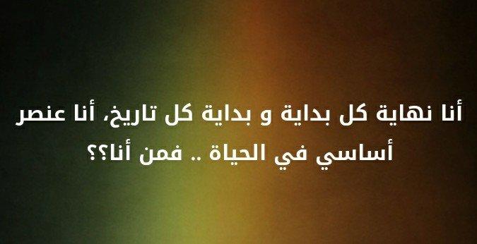 أنا نهاية كل بداية وبداية كل تاريخ، أنا عنصر أساسي في الحياة..فمن أنا؟ #لغز
