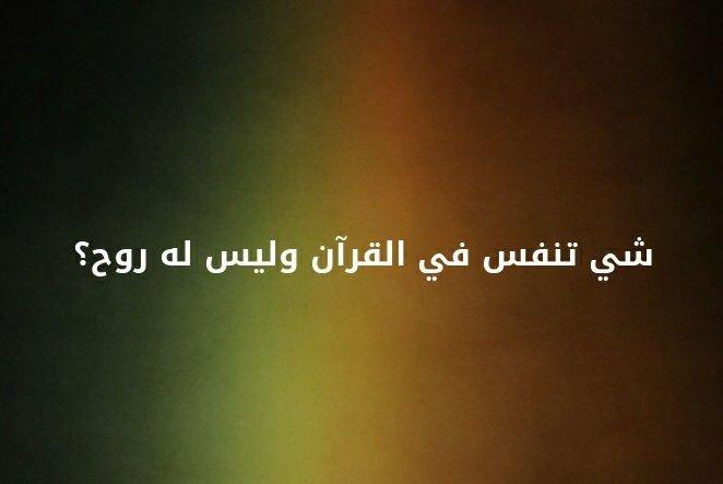 شي تنفس في القرآن و ليس له روح؟ #لغز