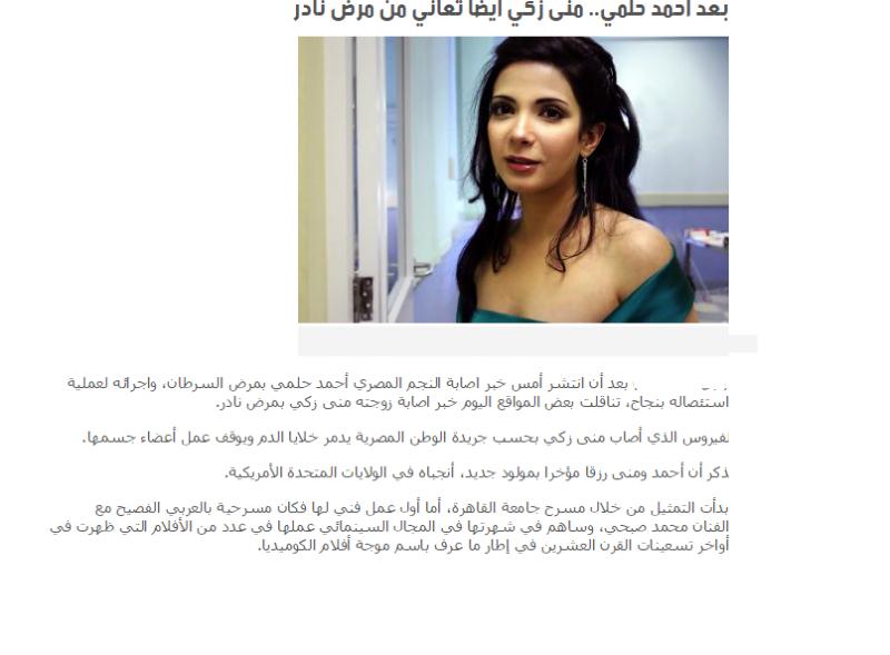 بعد #أحمد_حلمي.. #منى_زكي أيضا تعاني من مرض نادر