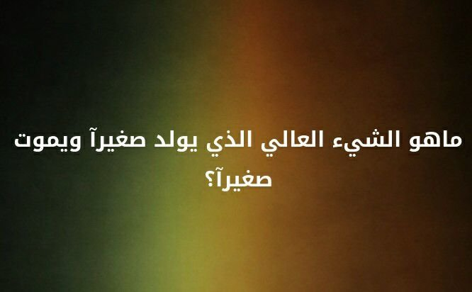 ما هو الشيء العالي الذي يولد صغيرا و يموت صغيرا ؟؟ #لغز