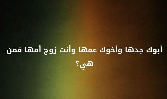 أبوك جدها و أخوك عمها و أنت زوج أمها فمن هي ؟ #لغز