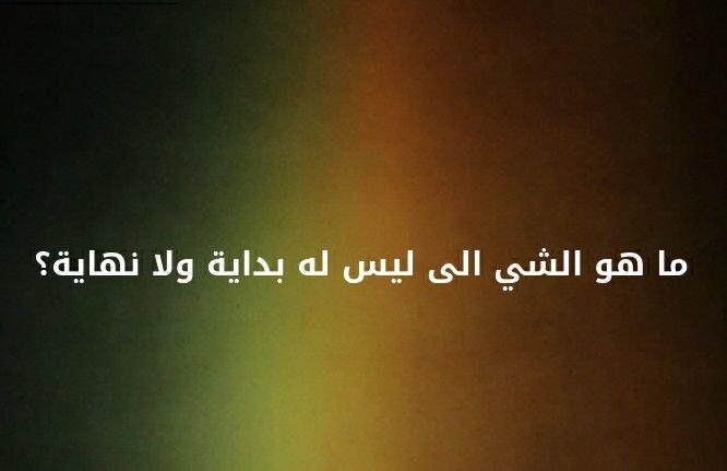 ما هو الشيء الذي ليس له بداية ولا نهاية؟ #لغز