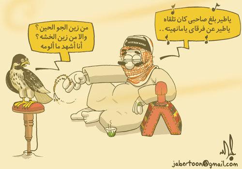 فكاهة عربية