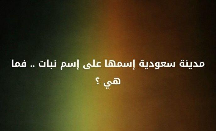 مدينة سعودية إسمها على إسم نبات ..فما هي ؟ #لغز