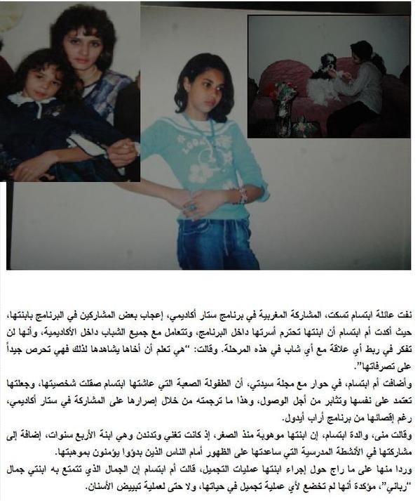 ام #ابتسام تسكت: ابنتي عاشت طفولة صعبة وهي حريصة على تصرفاتها#StaracArabia #Starac24 #Ibtissamtiskat #ابتسام_تسكت