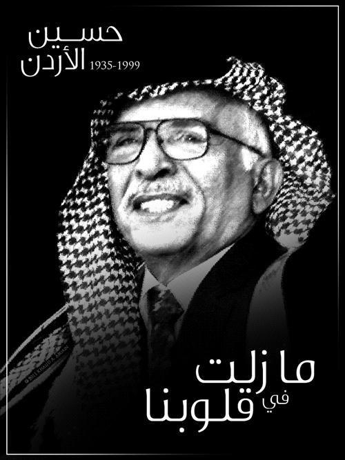 """اليوم ذكرى ميلاد الملك الراحل \""""#ال#الحسين_بن_طلال\"""""""