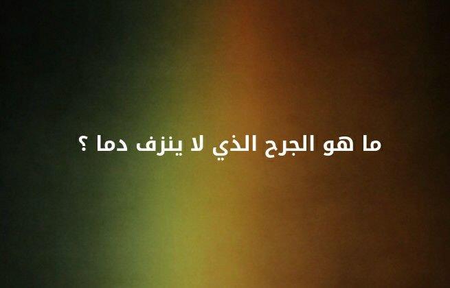 ما هو الجرح الذي لا ينزف دما ؟؟ #لغز