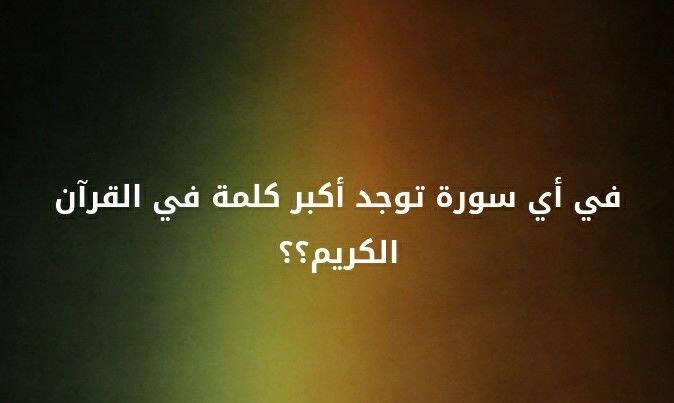 في اي سورة توجد أكبر كلمة في القرآن الكريم ؟ #لغز