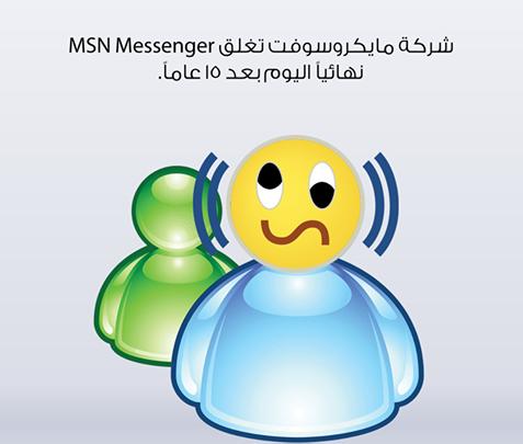 شركة #مايكروسوفت تغلق MSN MESSENGER نهائيا اليوم بعد #15 عام