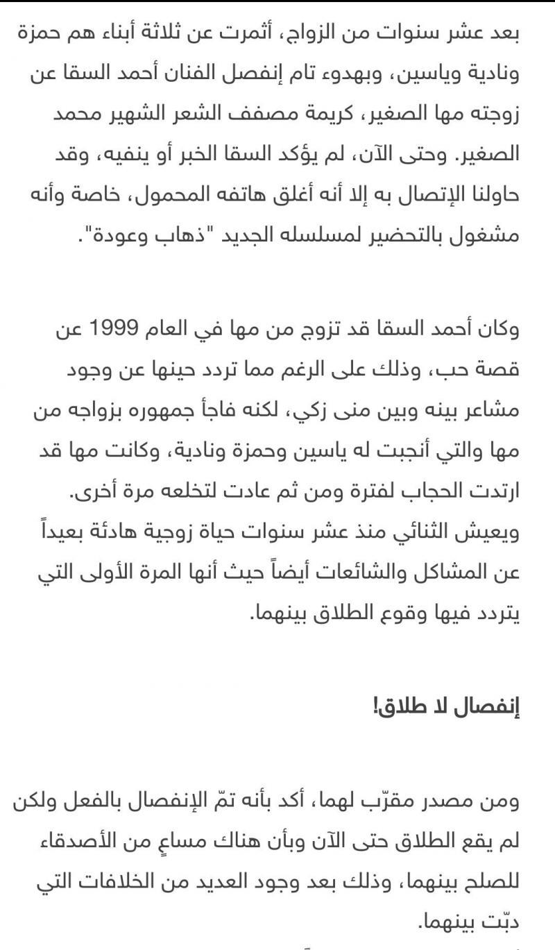 انفصال احمد السقا عن زوجته وإشاعات عن طلاقه